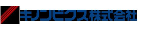 キノンビクス株式会社