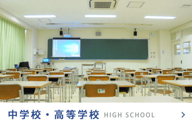 中学校・高等学校 HIGH SCHOOL