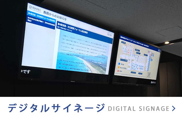 デジタルサイネージ DIGITAL SIGNAGE